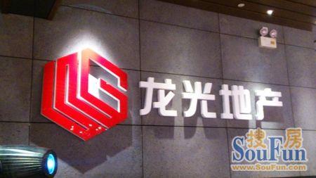 logan property logo 2 陈幼坚新作:龙光地产新标识启动