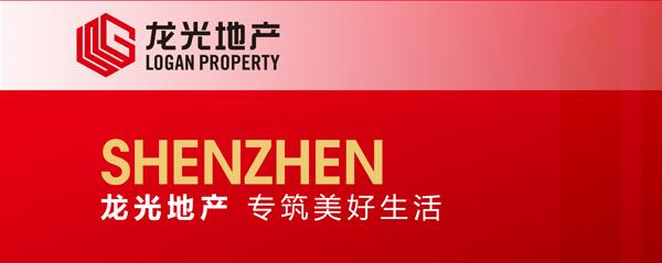 logan logo 6 陈幼坚新作:龙光地产新标识启动