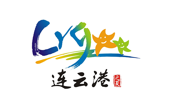 "lyg summer tourism logo 1 2013""连云港之夏""旅游节暨江苏沿海发展论坛Logo征集结果公布"