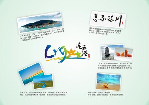 "lyg summer tourism logo 2 2013""连云港之夏""旅游节暨江苏沿海发展论坛Logo征集结果公布"