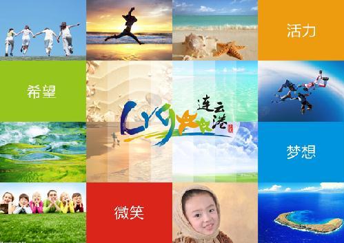 "lyg summer tourism logo 3 2013""连云港之夏""旅游节暨江苏沿海发展论坛Logo征集结果公布"