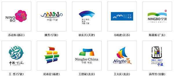宁波城市形象标识征集10件入围作品揭晓