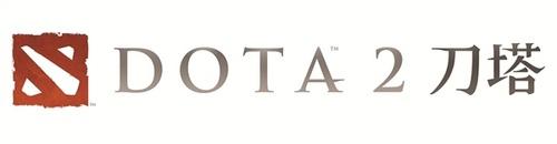 dota2 chinese logo 2 DOTA2中文Logo出炉:酷似中国风格印章