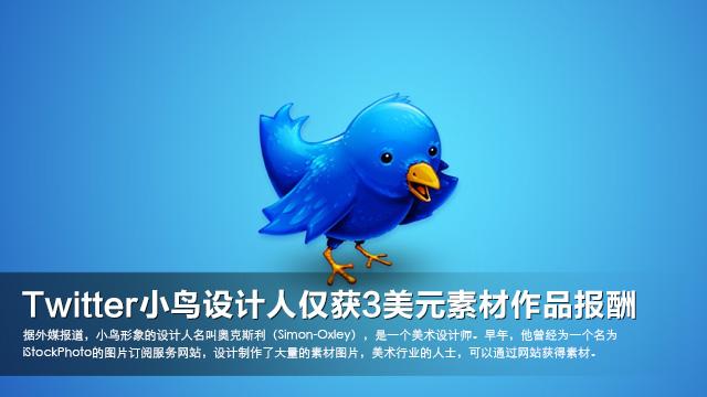Twitter-bird-design-Price_01