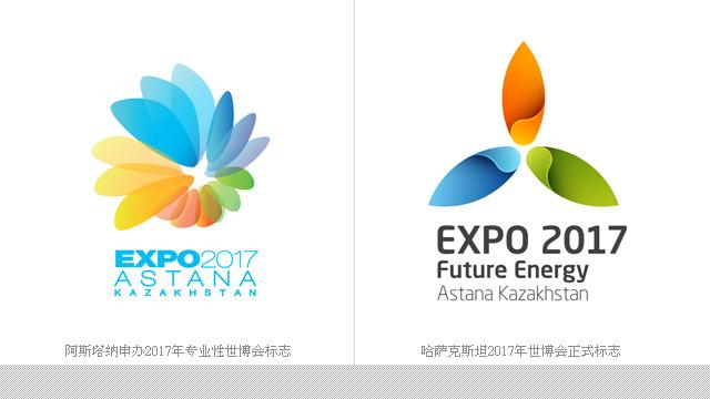 expo2017-astana-logo-2013_03