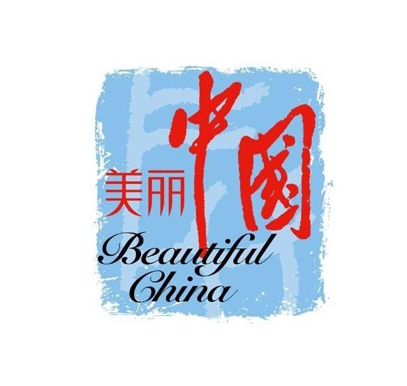 beautiful china logo 美丽中国之旅――中国旅游新形象???