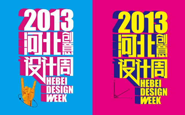 2013河北创意设计周LOGO亮相