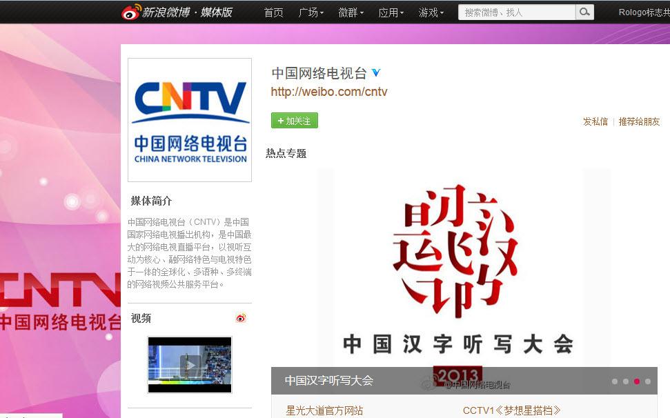 cntv weibo 正邦新作:中国网络电视台(CNTV)新Logo