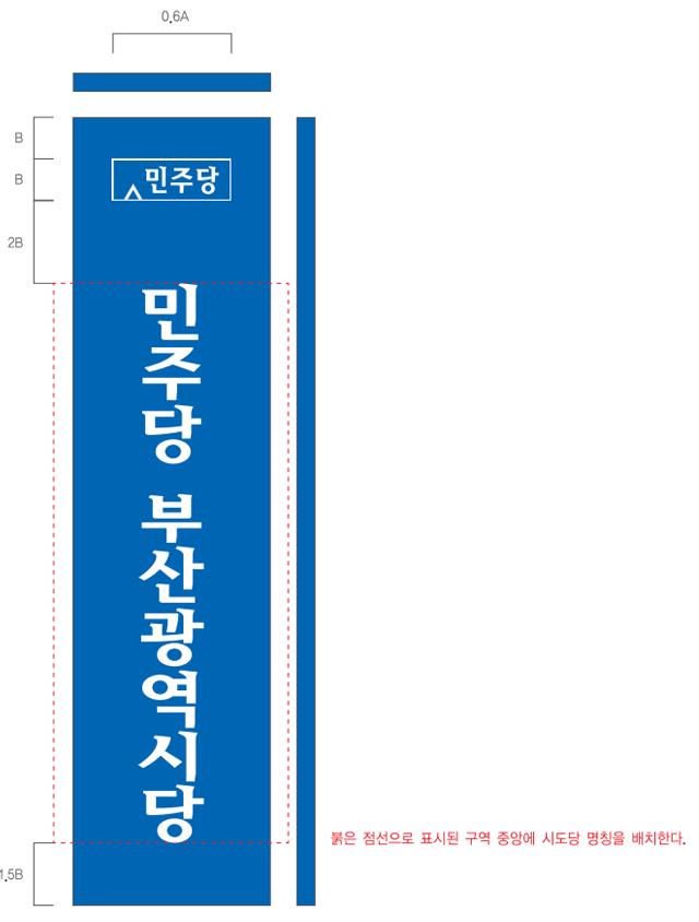 韩国第一大在野党 民主党启用新LOGO
