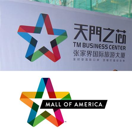 tianmen soho city logo 1 张家界国际旅游大厦(天门之芯)标志被指抄袭