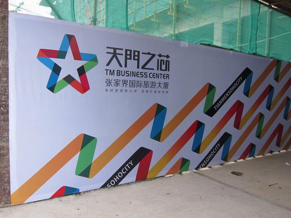 tianmen soho city logo 张家界国际旅游大厦(天门之芯)标志被指抄袭