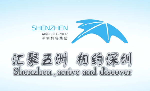 szairport new logo 3 深圳机场集团启用新标识