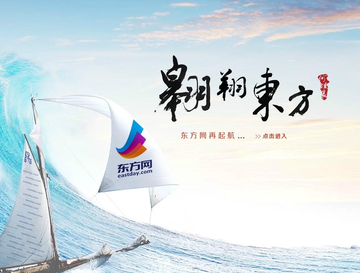 eastday logo 1 东方网改版 全新LOGO亮相