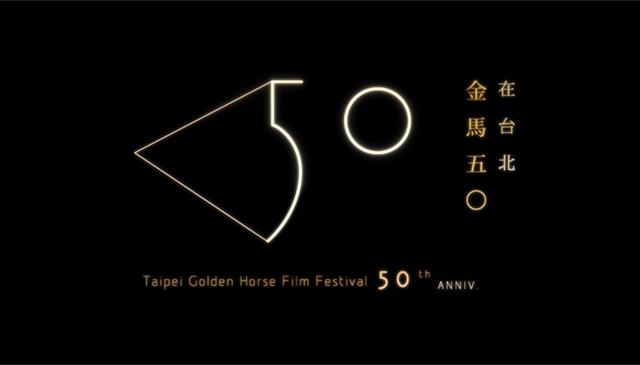 第50届台北金马奖(Golden Horse Awards)形象LOGO