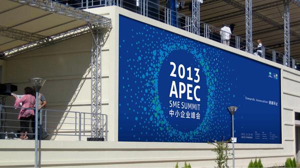 2013 apec sme summit logo 6 2013年APEC中小企业峰会品牌形象