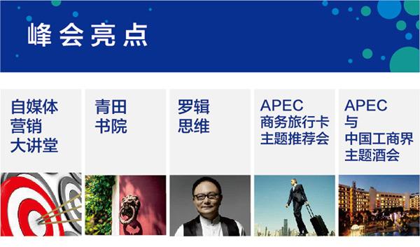 2013 apec sme summit logo 12 2013年APEC中小企业峰会品牌形象