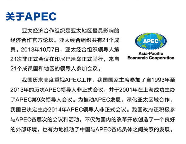 2013 apec sme summit logo 14 2013年APEC中小企业峰会品牌形象