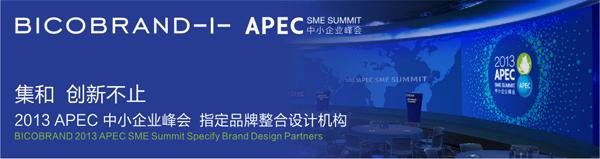 2013 apec sme summit logo 15 2013年APEC中小企业峰会品牌形象