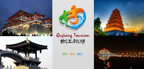 qujiang tourism logo 3 西安曲江新区旅游Logo发布
