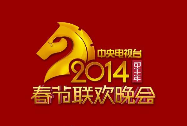 cctv 2014 chunwa logo 2014年央视春节联欢晚会Logo亮相