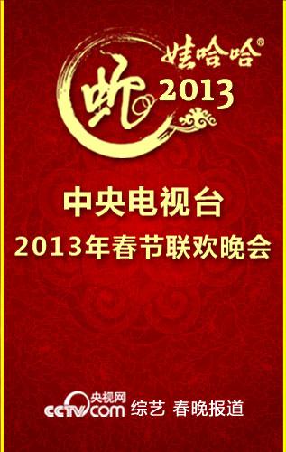 2013 chunwan logo 2014年央视春节联欢晚会Logo亮相