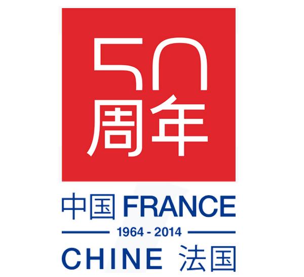 FRANCE CHINE 50 logo 中法建交50周年标识揭幕