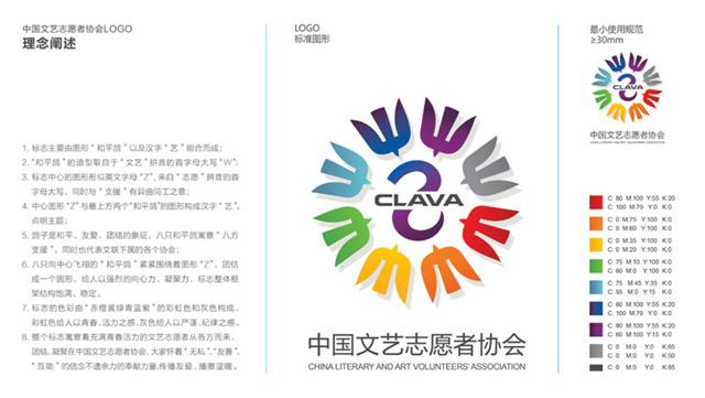 中国文艺志愿者协会LOGO正式发布