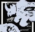 Ebrahim Haghighi 戏剧海报作品欣赏