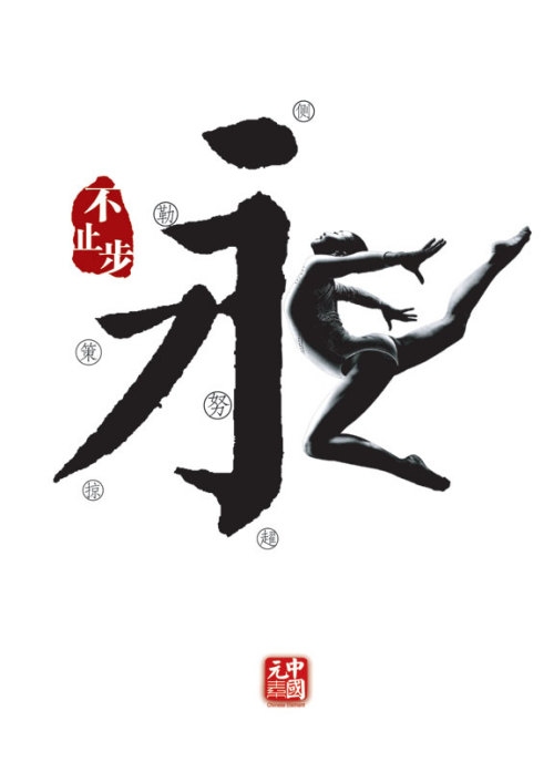 第二届中国元素国际创意大赛获奖作品欣赏图片