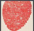 2007香港国际海报三年展部分获奖作品