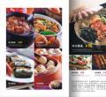 美食餐饮画册设计欣赏