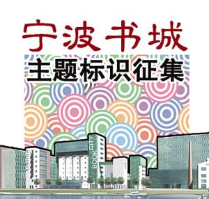 宁波 书城 标志 logo 设计