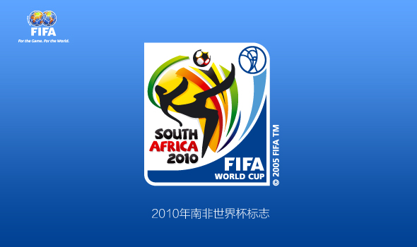 fifa logo 2 FIFA国际足联赛事标志赏析