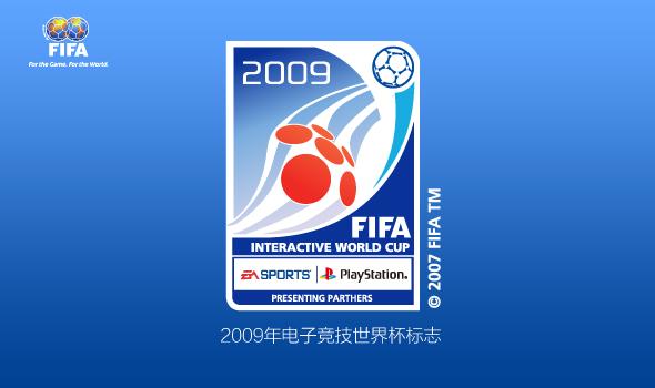 fifa logo 4 FIFA国际足联赛事标志赏析