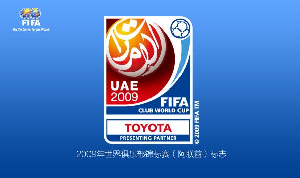 fifa logo 5 FIFA国际足联赛事标志赏析