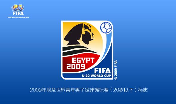 fifa logo 6 FIFA国际足联赛事标志赏析