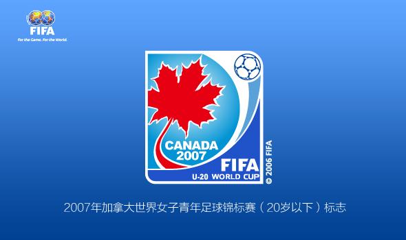 fifa logo 11 FIFA国际足联赛事标志赏析
