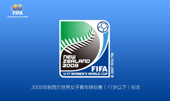 fifa logo 8 FIFA国际足联赛事标志赏析