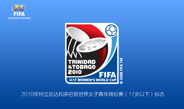 fifa logo 9 FIFA国际足联赛事标志赏析
