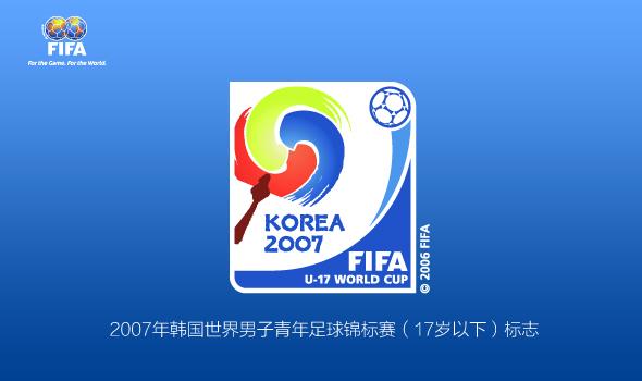 fifa logo 12 FIFA国际足联赛事标志赏析