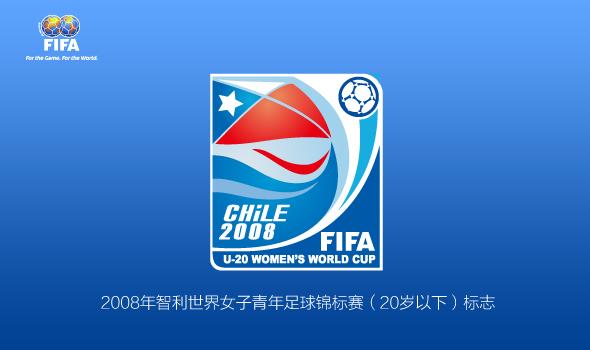 fifa logo 13 FIFA国际足联赛事标志赏析