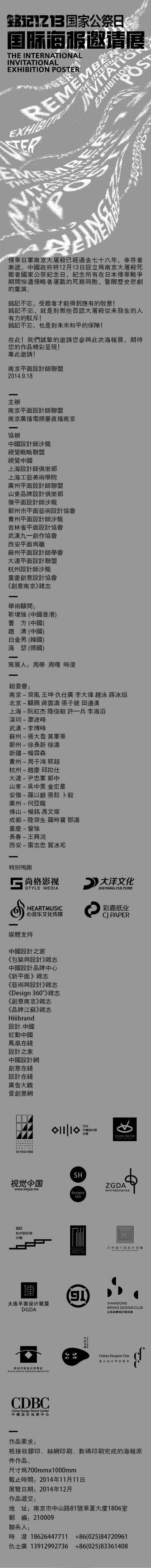 铭记12-13 国家公祭日 南京 国际海报邀请展 海报征集