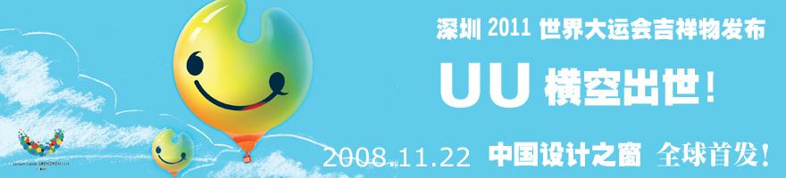 (快讯)深圳2011年世界大学生运动会吉祥物今晚公布