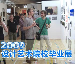 2009设计艺术院校毕业展