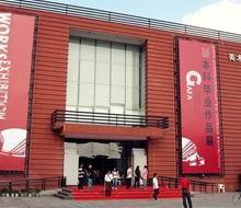广州美术学院2009年毕业展