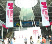 山东工艺美术学院09毕业展(1)