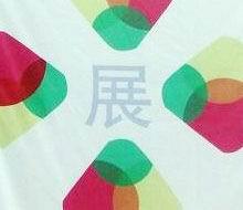 深圳大学艺术设计学院09届毕业设计展
