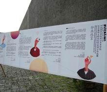 2009中国美术学院硕士研究生毕业设计展