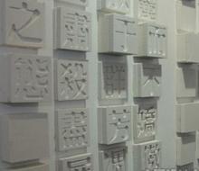 中国美院09届平面设计系毕业展