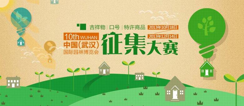 第十届中国(武汉)国际园林博览会 吉祥物、口号及特许商品征集大赛